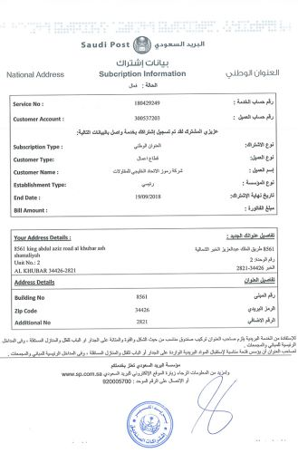 16-SaudiPost2